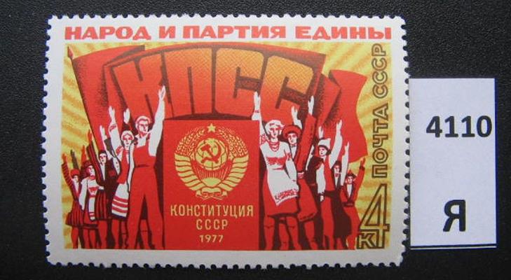 Марки 1977 года почты СССР