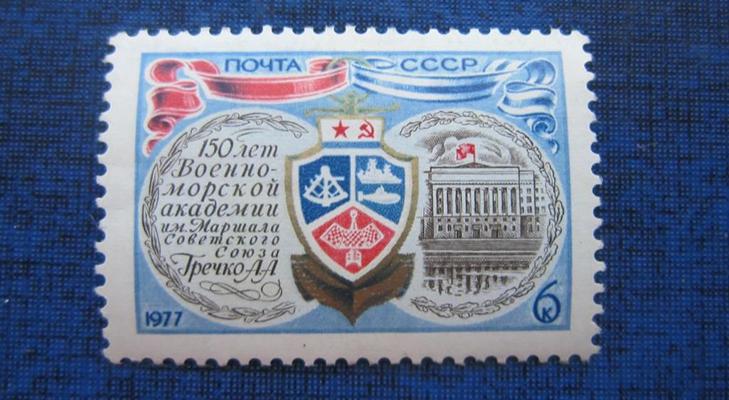 """Марка """"150-летие Военно-Морской Академии им. Гречко"""" 1977 год"""