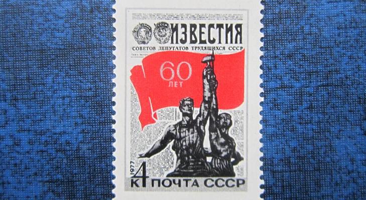 """Марка """"60-летие газеты Известие"""" 1977 год"""