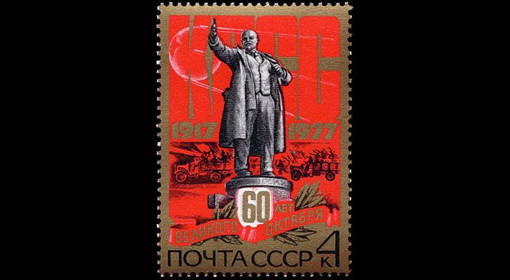 """Марка """"60-летие Октябрьской революции"""" 1977 год"""