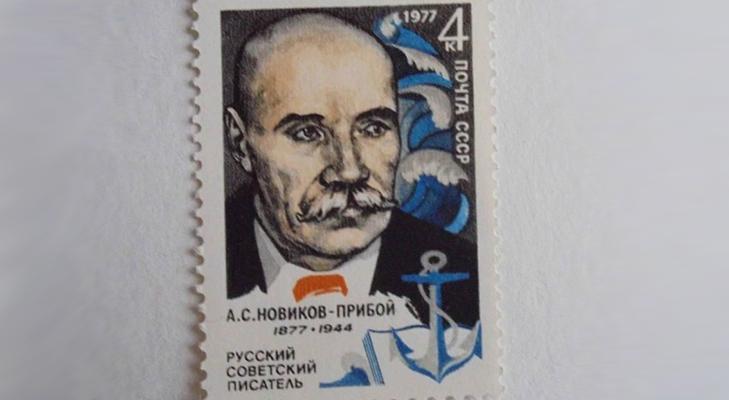 "Марка ""100-летие со дня рождения Новикова-Прибоя"" 1977 год"