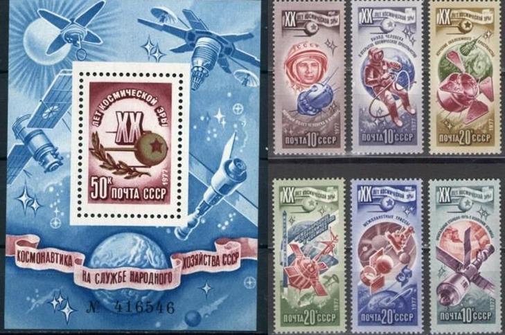 """Серия почтовых марок 1977 года  """"20-летие космической эры"""""""