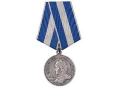 Медаль «300 лет российскому флоту»