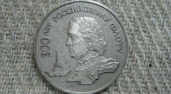 Медаль «300 лет российскому флоту» - разновидности