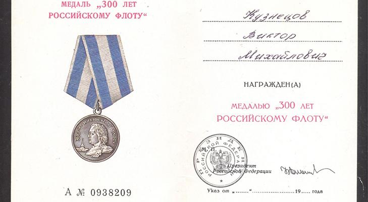 Медаль «300 лет российскому флоту» - кому вручали