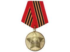 Медаль «65 лет Победы»