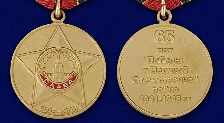 Медаль «65 лет Победы» - дизайн