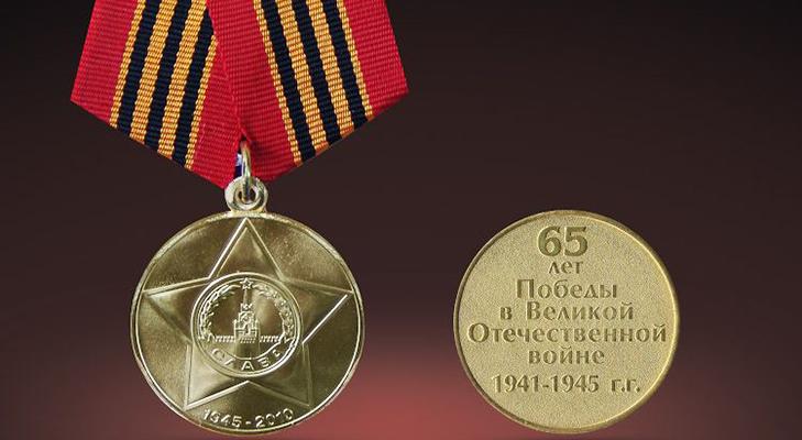 Медаль «65 лет Победы» - порядок вручения