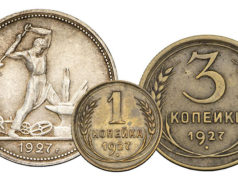Монеты 1927 года
