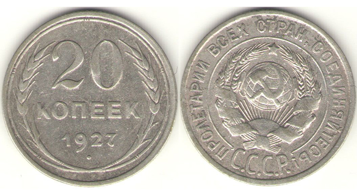 Монета 20 копеек 1927 года