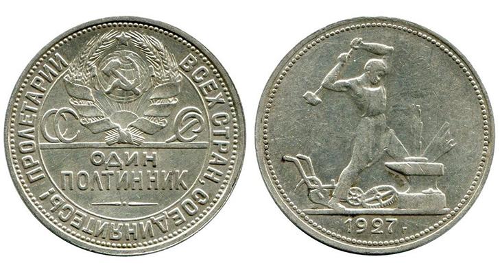 Монета Один полтинник 1927 года