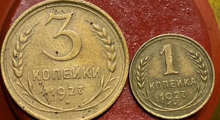 Монеты 1927 года - история