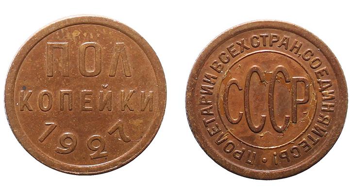 Монета Полкопейки 1927 года