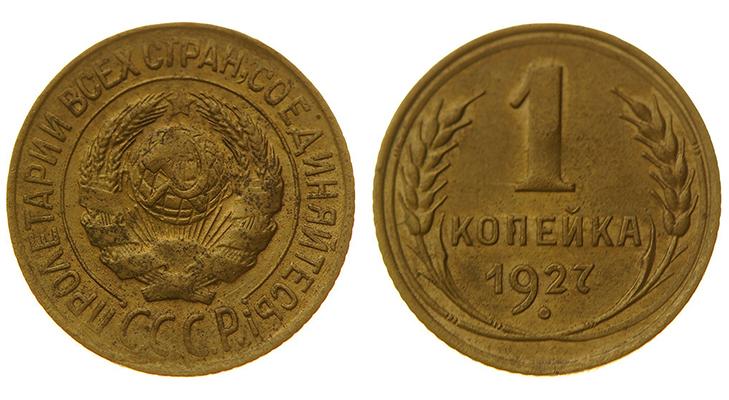 Монета 1 копейка 1927 года
