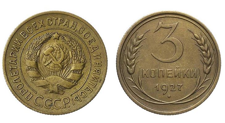 Монета 3 копейки 1927 года