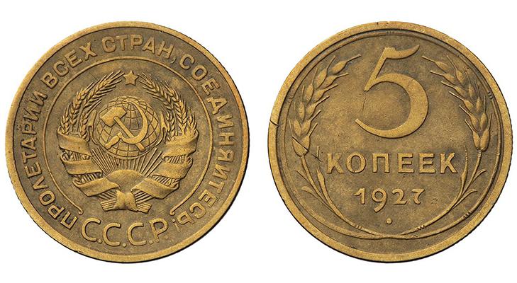Монета 5 копеек 1927 года