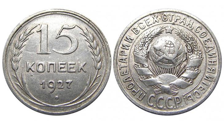 Монета 15 копеек 1927 года