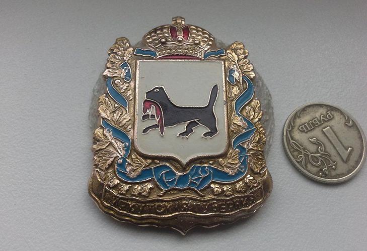 Значок Иркутская губерния