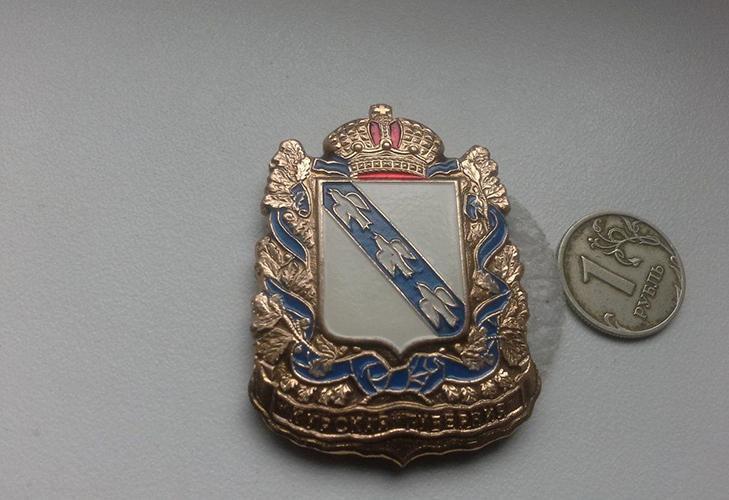 Значок Курская губерния