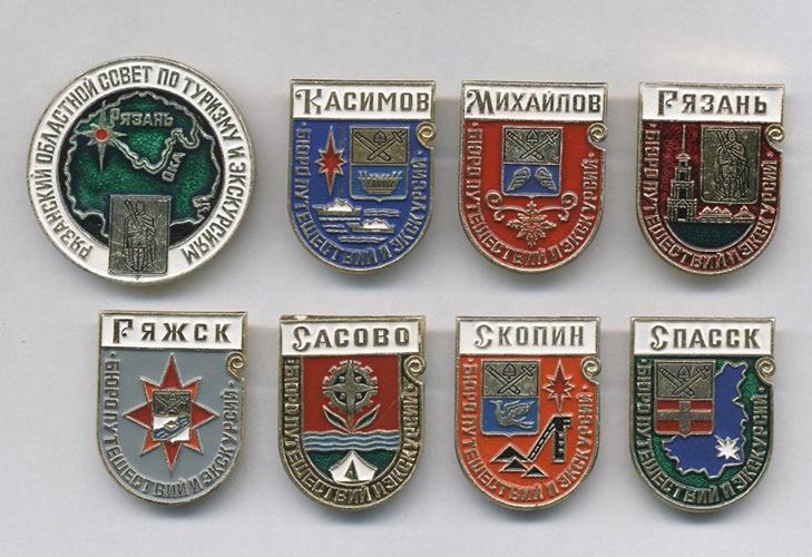 Значки серии Рязанская-турист