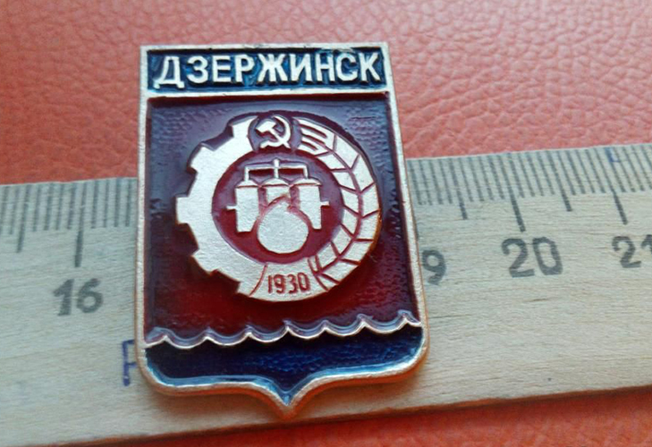 Значок Дзержинск