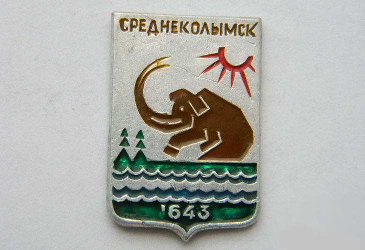 Значок Среднеколымск