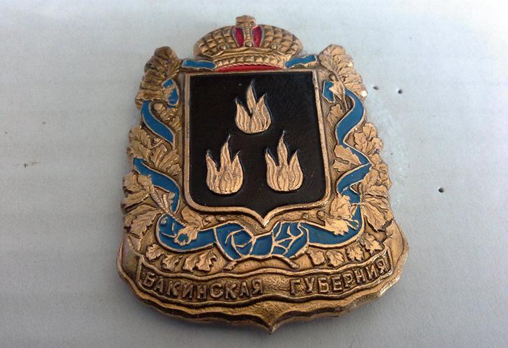 Значок Бакинская губерния