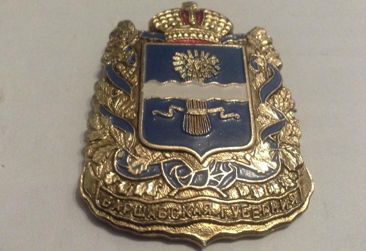 Значок Варшавская губерния