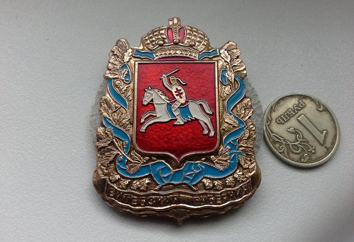 Значок Витебская губерния