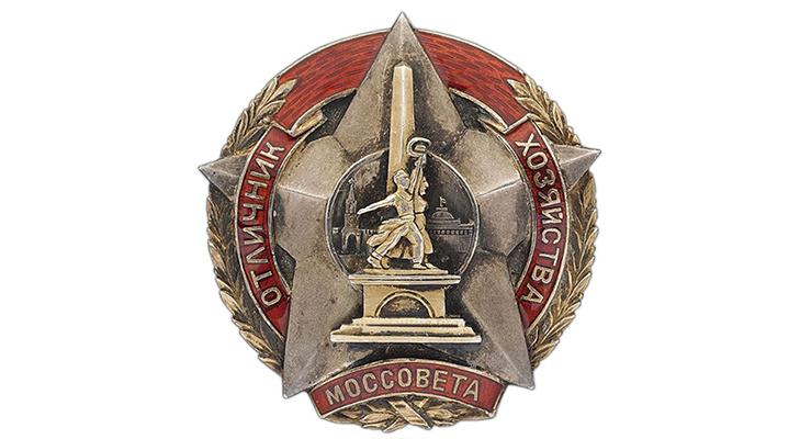 """Значок """"Отличник хозяйства Моссовета"""""""