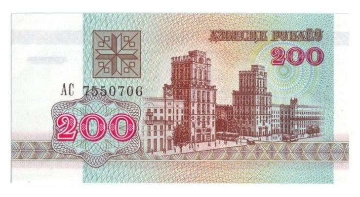 200 рублей в Белоруссии, 1992 год