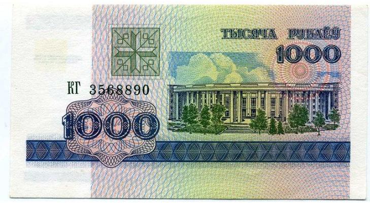 1000 рублей в Белоруссии, 1998 год