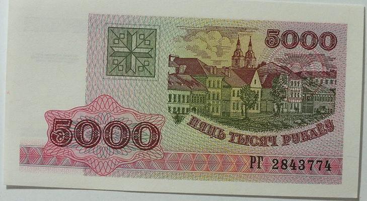 5000 рублей в Белоруссии, 1998 год
