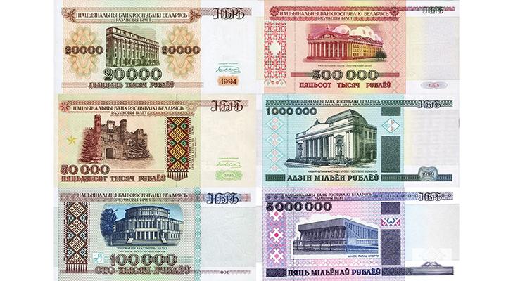 Денежные купюры в Белоруссии, 1994-1999 года