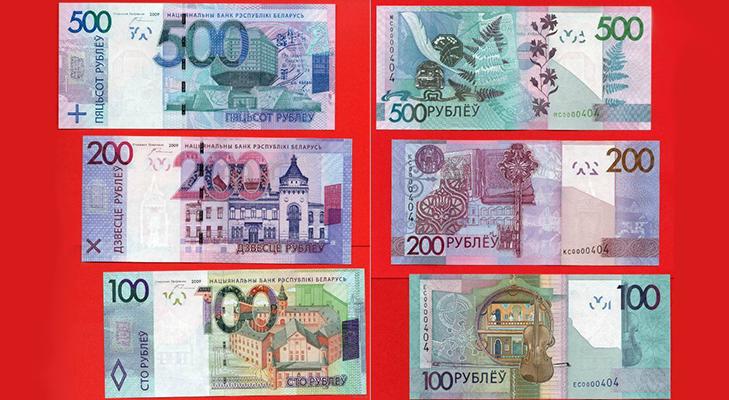 Денежные купюры в Белоруссии, 2009 год
