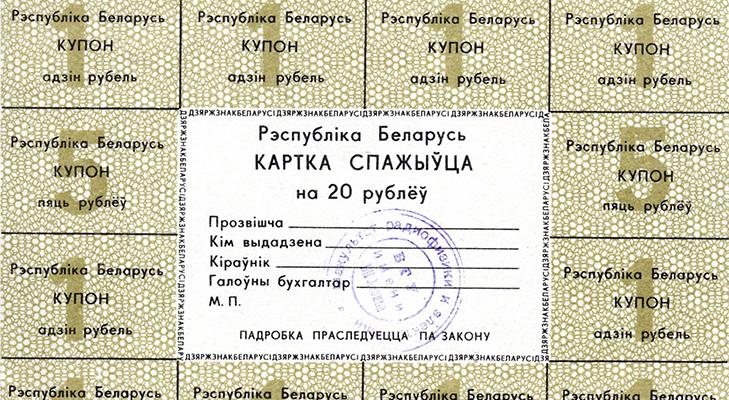 Купоны в Белоруссии  1992  год