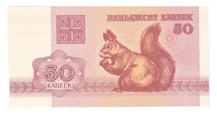 50 копеек в Белоруссии, 1992 год