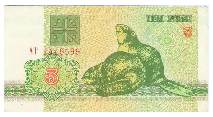 3 рубля в Белоруссии, 1992 год