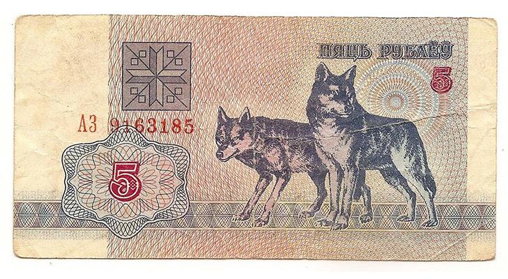 5 рублей в Белоруссии, 1992 год