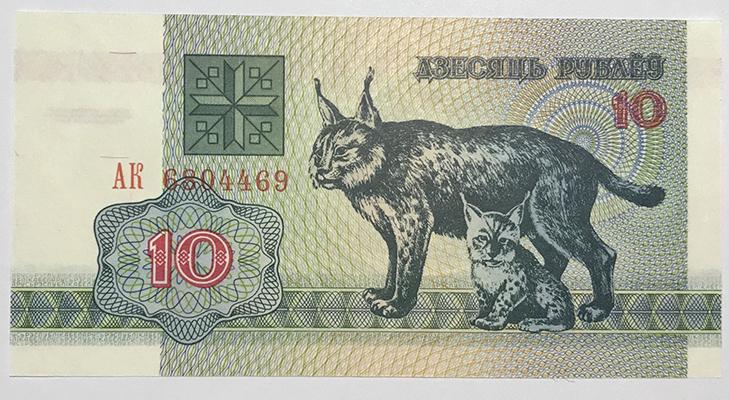10 рублей в Белоруссии, 1992 год