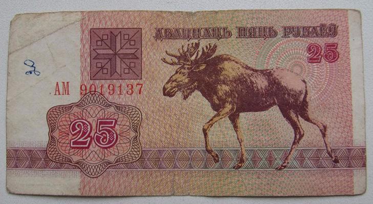 25 рублей в Белоруссии, 1992 год