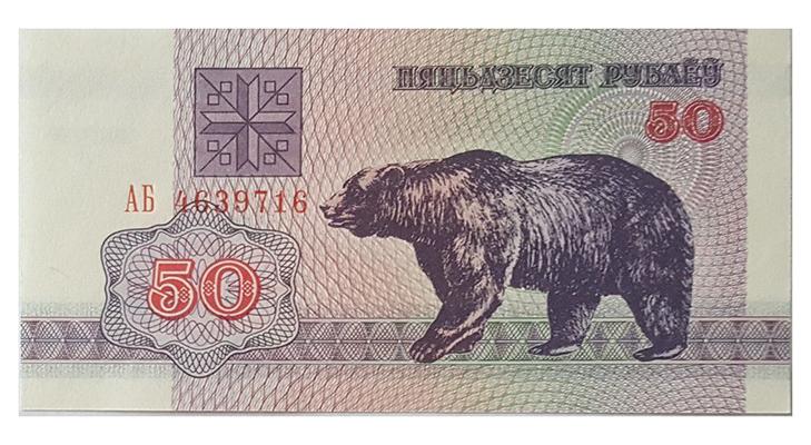 50 рублей в Белоруссии, 1992 год