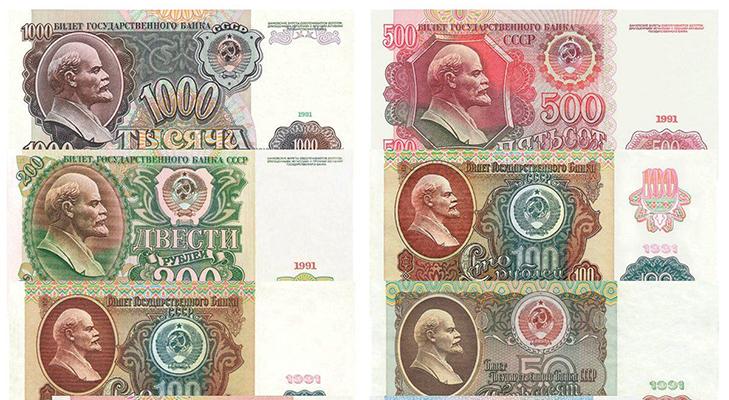 Банкноты СССР 1991 года