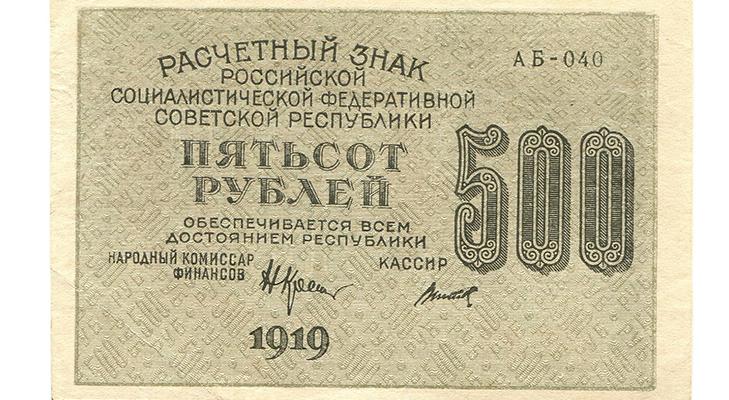 Банкноты СССР - расчетные знаки