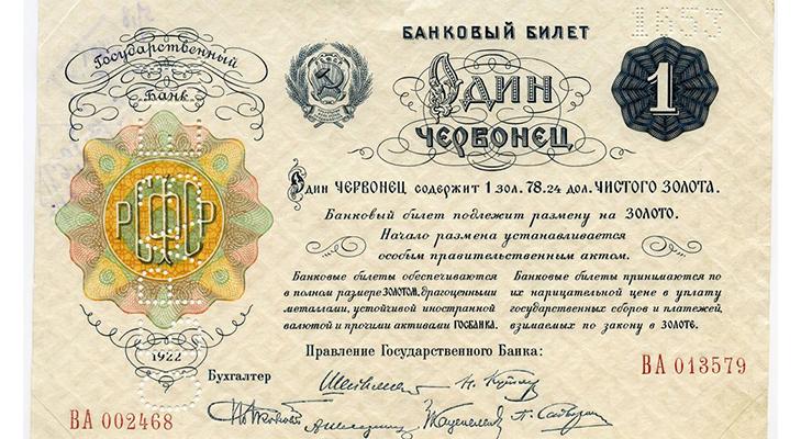 Банкноты СССР - Бумажные червонцы