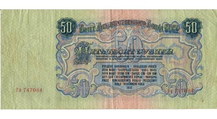 Банкноты СССР 1947 года