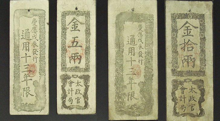 Первые японские банкноты