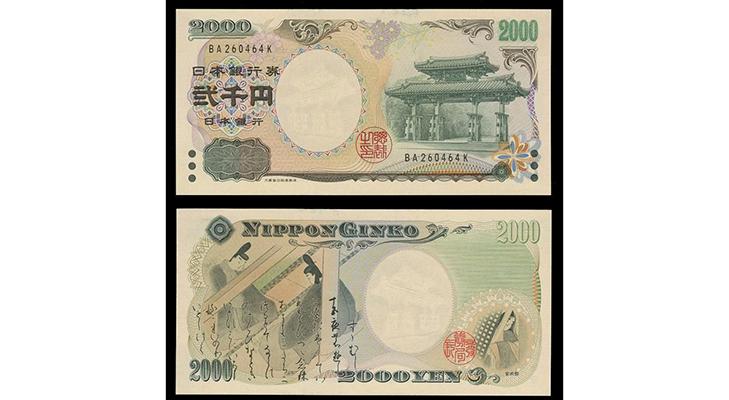 2000 йен