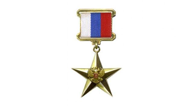 Медаль «Герой труда»