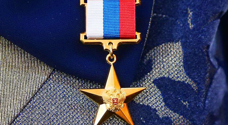 Медаль «Герой труда» Российской Федерации